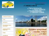 "Такси ""Родной край"" г. Осташков"